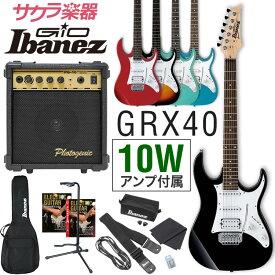 【今だけポイント5倍!12月11日9時59分まで】GIO Ibanez アイバニーズ エレキギター GRX40 [PG-10 10Wアンプ入門セット]【ご予約商品】