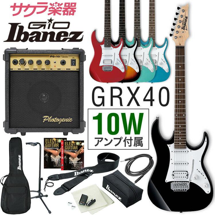 GIO Ibanez アイバニーズ エレキギター GRX40 [PG-10 10Wアンプ入門セット]【発送区分:大型】