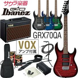 【クーポンで7%オフ!8月21日9時59分まで】GIO Ibanez アイバニーズ エレキギター GRX70QA [VOX Pathfinder10 アンプ入門セット]【予約カラー9月末入荷】