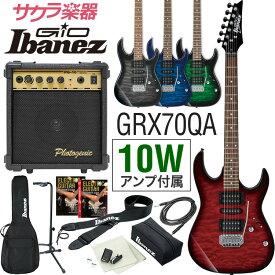 【クーポンで7%オフ!8月21日9時59分まで】GIO Ibanez アイバニーズ エレキギター GRX70QA [PG-10 10Wアンプ入門セット]【予約カラーは9月末入荷】