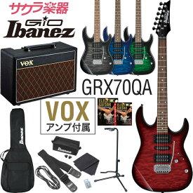 GIO Ibanez ジオアイバニーズ エレキギター GRX70QA [VOX Pathfinder10 アンプ入門セット]