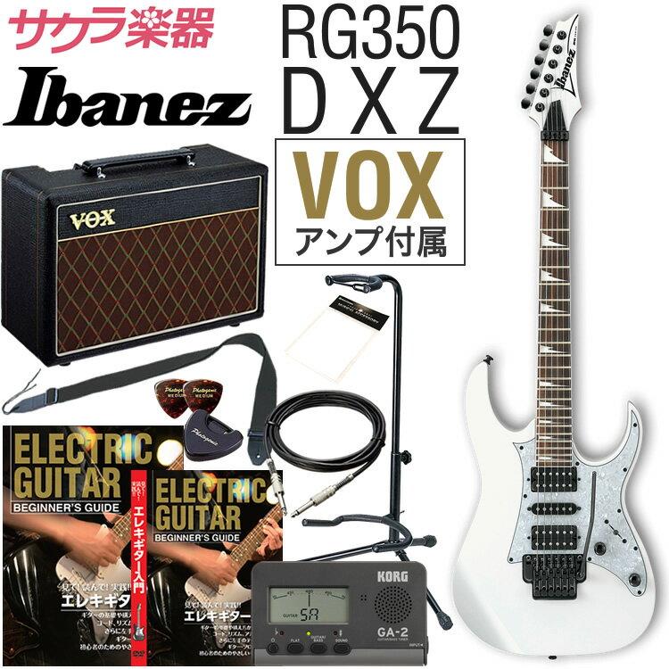【予約/6月末入荷予定】Ibanez アイバニーズ エレキギター RG350DXZ/WH [VOX Pathfinder10 アンプ入門セット]【発送区分:大型】