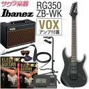 Ibanez アイバニーズ エレキギター RG350ZB/WK [VOX Pathfinder10 アンプ入門セット]