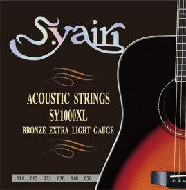 アコースティックギター弦 S.yairi SY-1000XL [ヤイリ SY1000XL]【ゆうパケット対応】