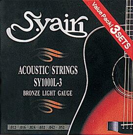 【今だけポイント5倍!7月11日9時59分まで】アコースティックギター 弦 S.yairi SY-1000L-3 (3set pack) [ヤイリ SY1000L3 アコギ弦]【ゆうパケット対応】