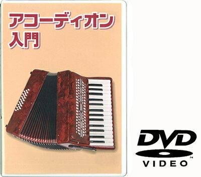 アコーディオン用教則DVD KDA-100 [KDA100]【ゆうパケット対応】