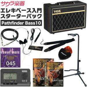 エレキベース用スターターパック(付属アンプ:VOX Pathfinder Bass10)【VOXアンプ、チューナー、ギタースタンド、交換弦、ヘッドフォン、ケーブル、DVD、本、ストラップ、ピックケース、ピック