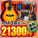 エレアコ アコースティックギター