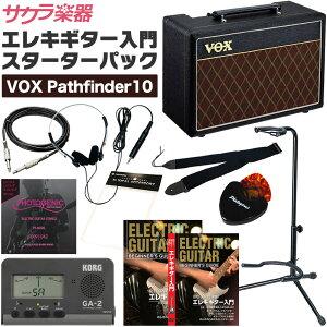 エレキギター用スターターパック(付属アンプ:VOX Pathfinder10)【VOXアンプ、チューナー、ギタースタンド、交換弦、ヘッドフォン、ケーブル、DVD、本、ストラップ、ピックケース、ピック、ク