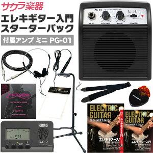 【今だけポイント5倍!5月17日9:59まで】エレキギター用スターターパック(付属アンプ:ミニアンプ PG-01)【アンプPG01、チューナー、ギタースタンド、交換弦、ヘッドフォン、ケーブル、DVD、