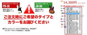 ベースSELDERPB-30/JB-30ベースリミテッドセット