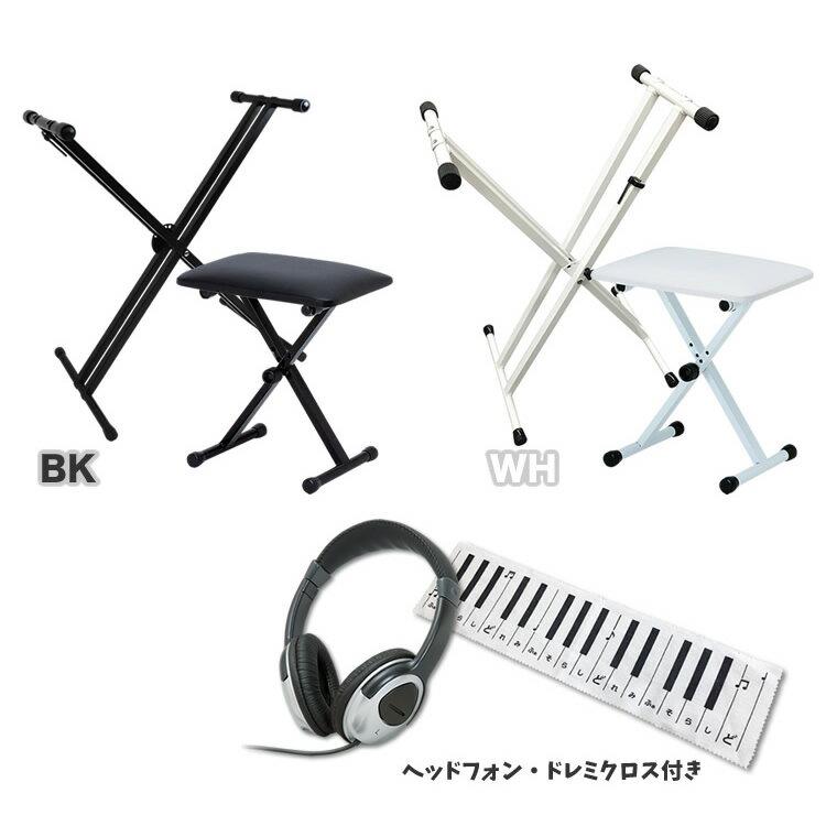 キーボードアクセサリーセット【KS4800/KB4400/HP170/KDC01】【ピアノ 楽器】【発送区分:大型】