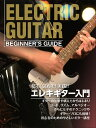 エレキギター用教則本 KBE-100 [KBE100]【ゆうパケット対応】