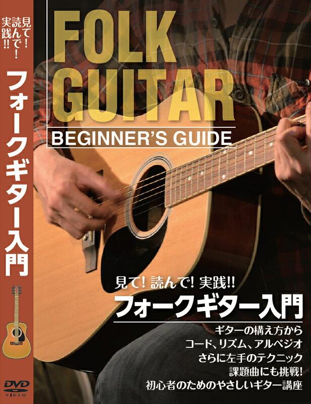 アコースティックギター用教則DVD KDF-100 [KDF100]【ゆうパケット対応】