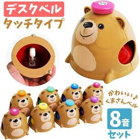Bear Desk Bells MB-8DB ミュージックベル (デスクベル) 8音セット【 MB8DB クリスマス 楽器玩具 クマベル 熊ベル 動物 】