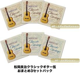 クラシックギター弦 松岡良治 MC-1000 [MC1000] 【おまとめ3セットパック】【ゆうパケット対応】