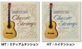 クラシックギター弦 松岡良治 MC-1000 [MC1000]【ゆうパケット対応】