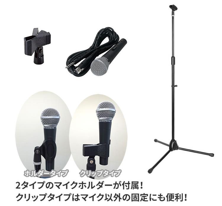 ストレート・マイクスタンド&マイク&2wayホルダーセット【MCS4400 CM2000 MH50】