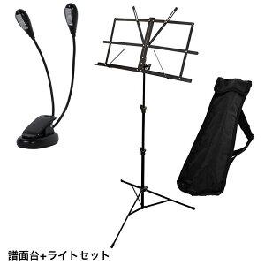 譜面台&譜面台ライト セット 【MS200JBK KML02BK】【譜面台 折りたたみ譜面台】