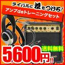 【あす楽対応】PG-10 アンプdeトレーニングセット【PG10】【エレキギター・ベースの練習に!】
