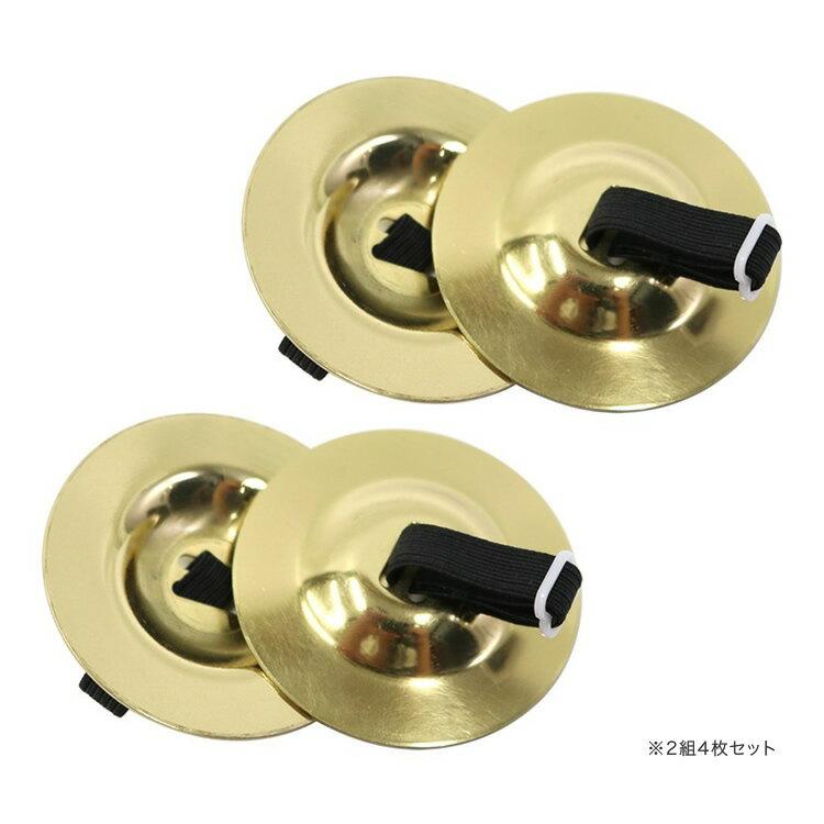 フィンガーシンバル OP-FSB01【2組4枚セット】 【ゆうパケット対応】[KC Brass Finger Cymbals OPFSB01]