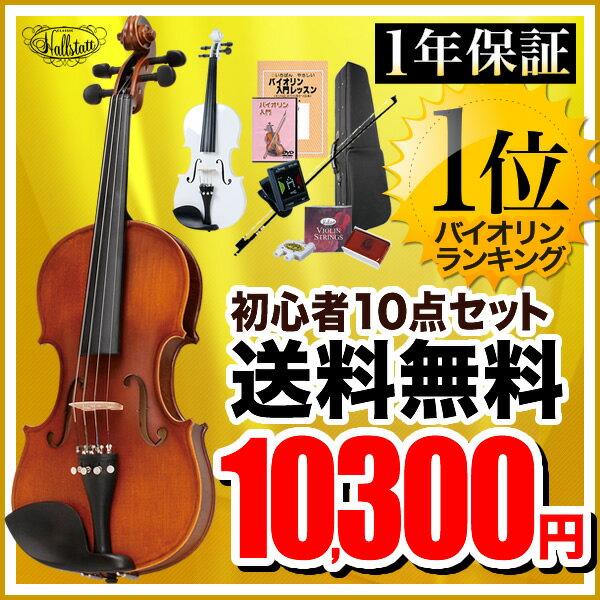 バイオリン Hallstatt V-12 初心者入門セット 10点 【ハルシュタット V12】