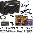 ベース用 入門セット VOX Pathfinder Bass10スターターパック (本体は付属しません)【パスファインダーベース 初心者 …