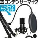 USBコンデンサーマイクセット CUSTOMTRY PRO CM-5000U マイク ポップガード アームスタンド USB ケーブル【ライブチャ…