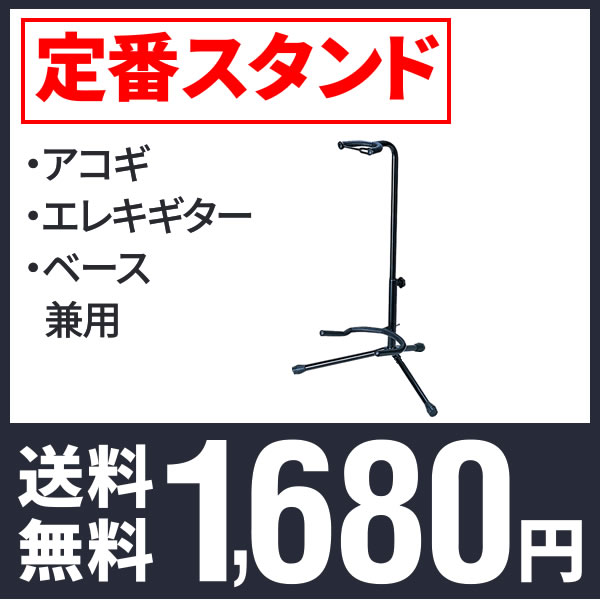 【7%OFFクーポンが使える!1月22日9時59分まで】ギタースタンド GS-103B【今だけクロス付き!】
