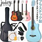 プラスチック製アコースティックギターJUICYGUITARSJCG-01S