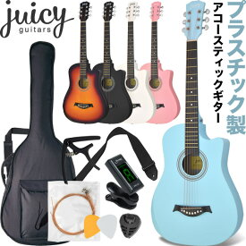 プラスチック製アコースティックギター 入門セット JUICY GUITARS JCG-01S【初心者 アコギ ギター 合成樹脂 プラスチック楽器 JCG01S】