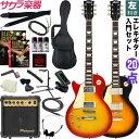 エレキギター 左利き用 Maison レスポールタイプ LP-28LH 20点初心者セット【今だけ譜面台付き!】【レフトハンド 入…