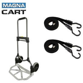 MAGNA CART(マグナカート) MC2&専用ストラップ2本セット【MC2 MGS500x2 カート 機材 キャスター ラゲッジバロウ】