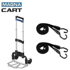 MAGNA CART(マグナカート) MCK&専用ストラップ2本セット【MCK MGS500x2 カート 機材 キャスター ラゲッジバロウ】