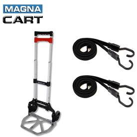 MAGNA CART(マグナカート) MCX&専用ストラップ2本セット【MCX MGS500x2 カート 機材 キャスター ラゲッジバロウ】