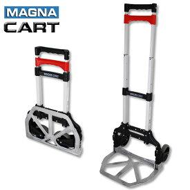MAGNA CART(マグナカート) ハンドトラック MCX 【カート 機材 キャスター ラゲッジバロウ】