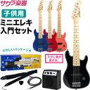 【今だけストラップ付き!】ミニギター ミニエレキギター セット MST-120S【MST120S 子供用 キッズギター】
