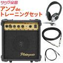 PG-10 アンプdeトレーニングセット【PG10】【エレキギター・ベースの練習に!】
