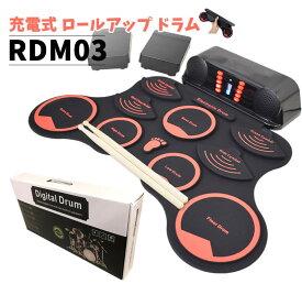 スピーカー内蔵 充電式 ロールアップドラム RDM-03【ロールドラム 電子ドラム デジタルドラム RDM03 初心者 お子様のプレゼントにおすすめ おもちゃ 練習 トレーニングパッド パーティー キャンプ アウトドア ポータブル くるくる 子供用】
