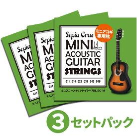 ミニアコースティックギター専用弦 Sepia Crue SC-M [SCM] 【おまとめ3セット】【ゆうパケット対応】