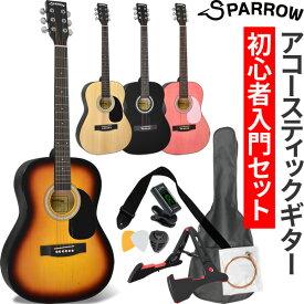 アコースティックギター 入門セット SPARROW SPA-01S【初心者 アコギ ギター スパロー SPA01S 女性・子供にもオススメ】