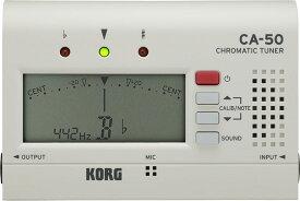 KORG クロマチック・チューナー CA-50【コルグ CA50 CA40 CA2 】【ゆうパケット対応】