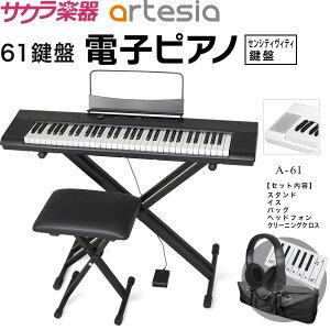 電子ピアノ Artesia A-61 バッグ・スタンド・イス・ヘッドフォン・クリーニングクロスセット【欠品・予約カラー:次回入荷未定】【デジタルピアノ 61鍵盤 コンパクト 初心者 キーボード A61 ア