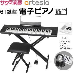 電子ピアノ Artesia A-61 スタンド・イス・ヘッドフォン・クリーニングクロスセット【欠品・予約カラー:次回入荷未定】【デジタルピアノ 61鍵盤 コンパクト 初心者 キーボード A61 アルテシア