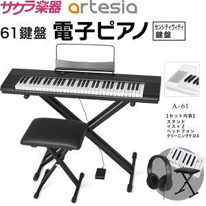 電子ピアノ Artesia A-61 スタンド・イス×2・ヘッドフォン・クリーニングクロスセット【欠品・予約カラー:次回入荷未定】【デジタルピアノ コンパクト 初心者 キーボード A61 アルテシア】【