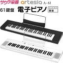 電子ピアノ Artesia A-61【デジタルピアノ 61鍵盤 センシティビティキー コンパクト 初心者 キーボード A61 アーティ…