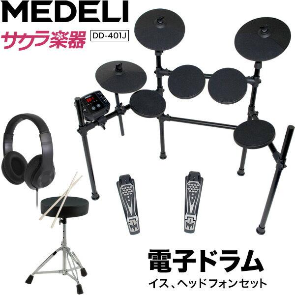 【5月末入荷予定】MEDELI 電子ドラム DD-401J DIY KIT イス、ヘッドフォン、電子ドラムセット【メデリ デジタル ドラム DD401J 】