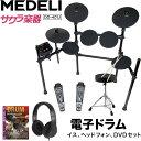 MEDELI 電子ドラム DD-401J DIY KIT イス、ヘッドフォン、DVD、電子ドラムセット【メデリ デジタル ドラム DD401J 練…