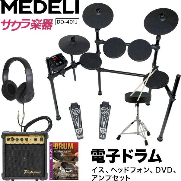 【5月末入荷予定】MEDELI 電子ドラム DD-401J DIY KIT イス、ヘッドフォン、DVD、アンプ、電子ドラムセット【メデリ デジタル ドラム DD401J 】