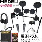 MEDELI電子ドラムDD-401J